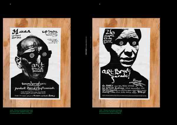 Art Brut Parade | Poster