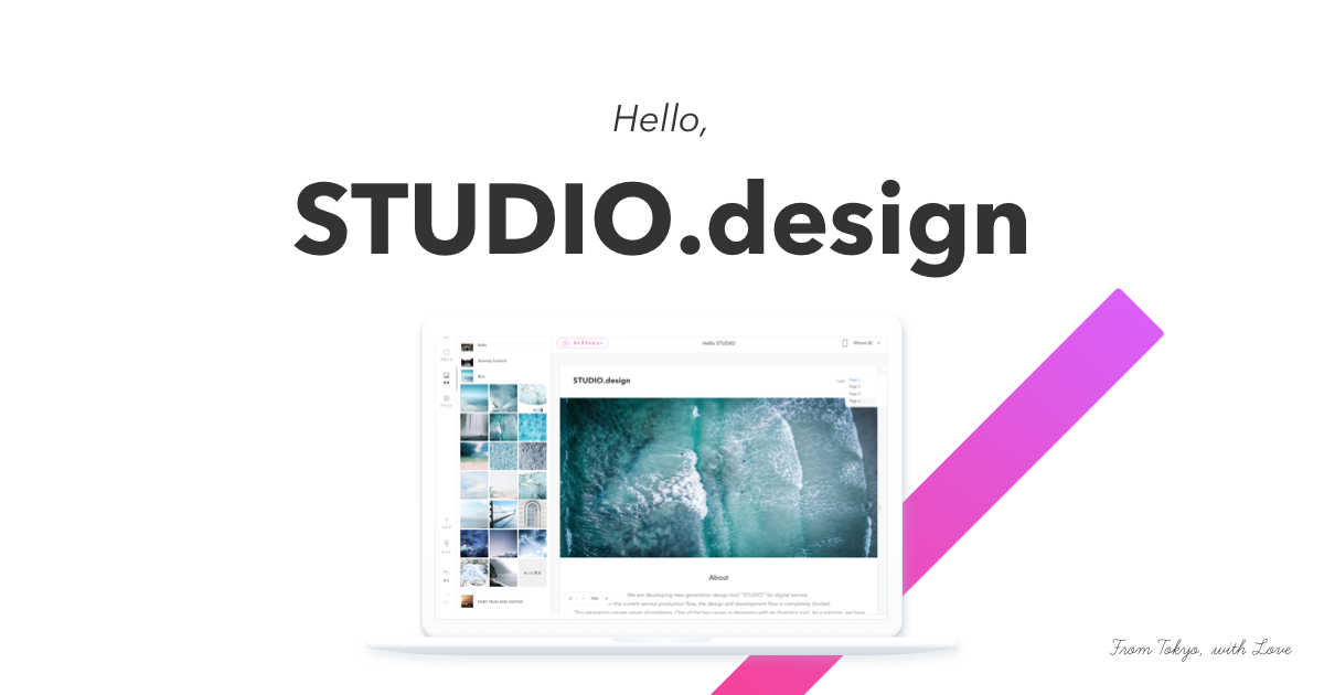 STUDIO | The next generation design tool for digital products
