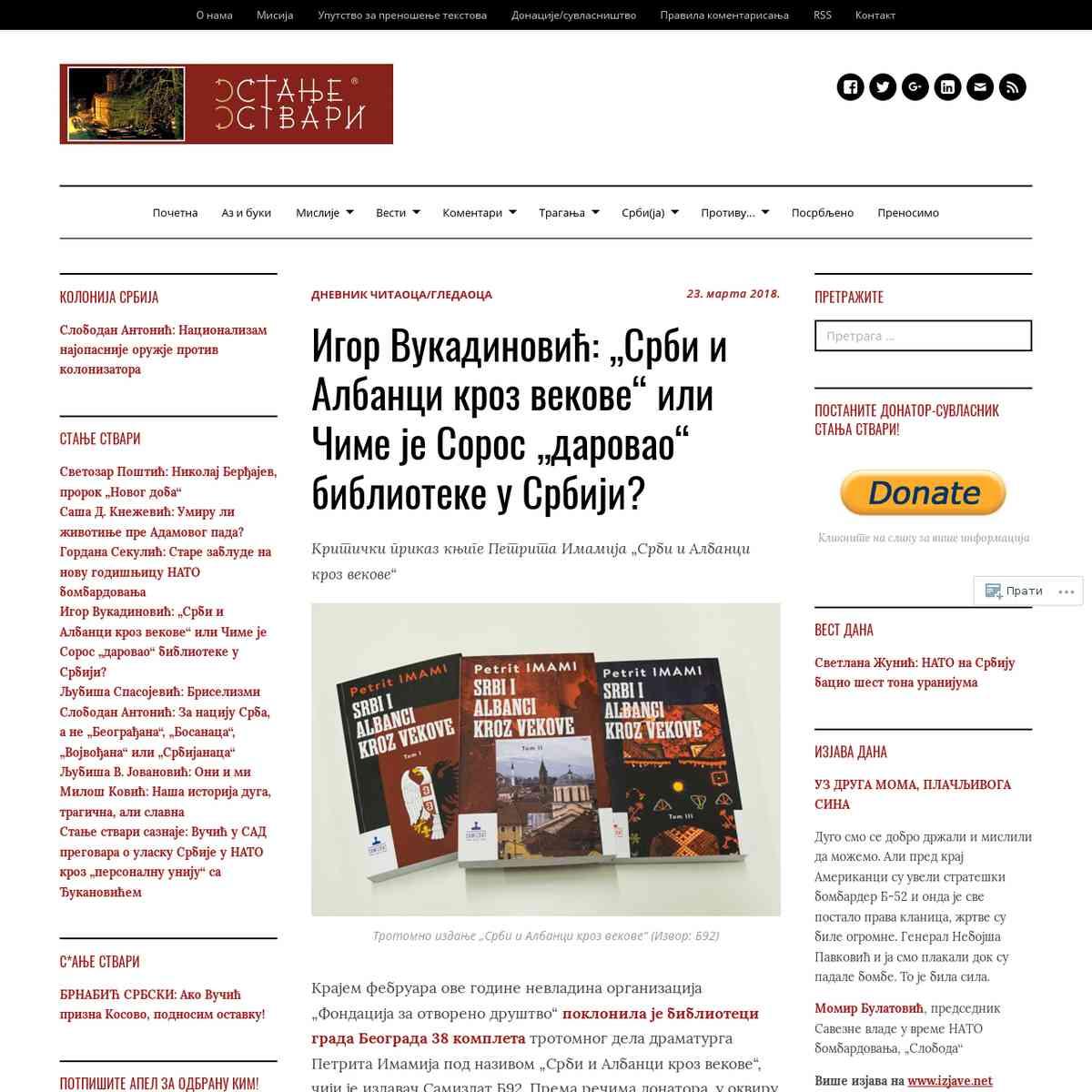 Приказ књиге Срби и Албанци кроз векове