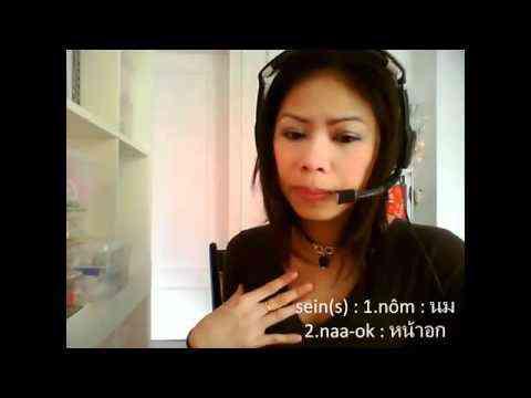 Apprendre le Thaï 014 les parties du corps - YouTube