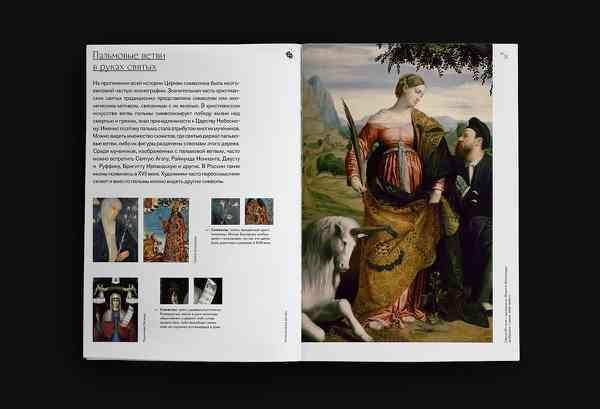 Symbols of Victory in Art | Page spread