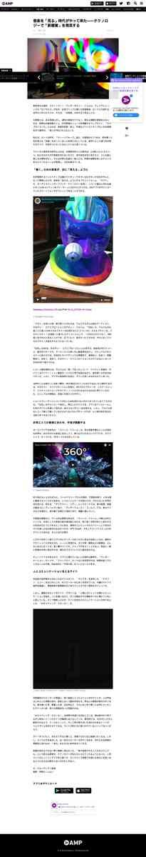 AMP Review (Japan)