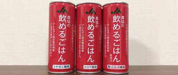 Le « riz buvable », une solution providentielle en cas de catastrophe naturelle | nippon.com - In…