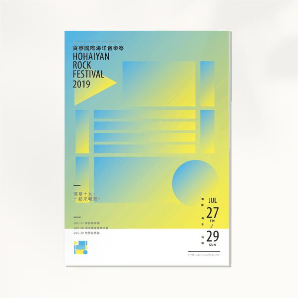貢寮國際海洋音樂祭活動識別 | Poster