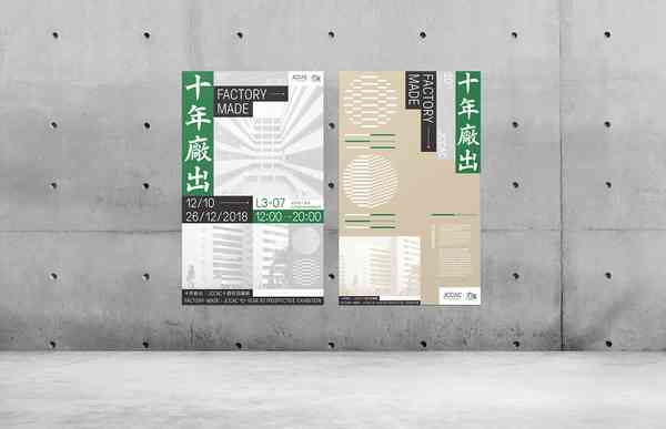 FACTORY-MADE | Posters