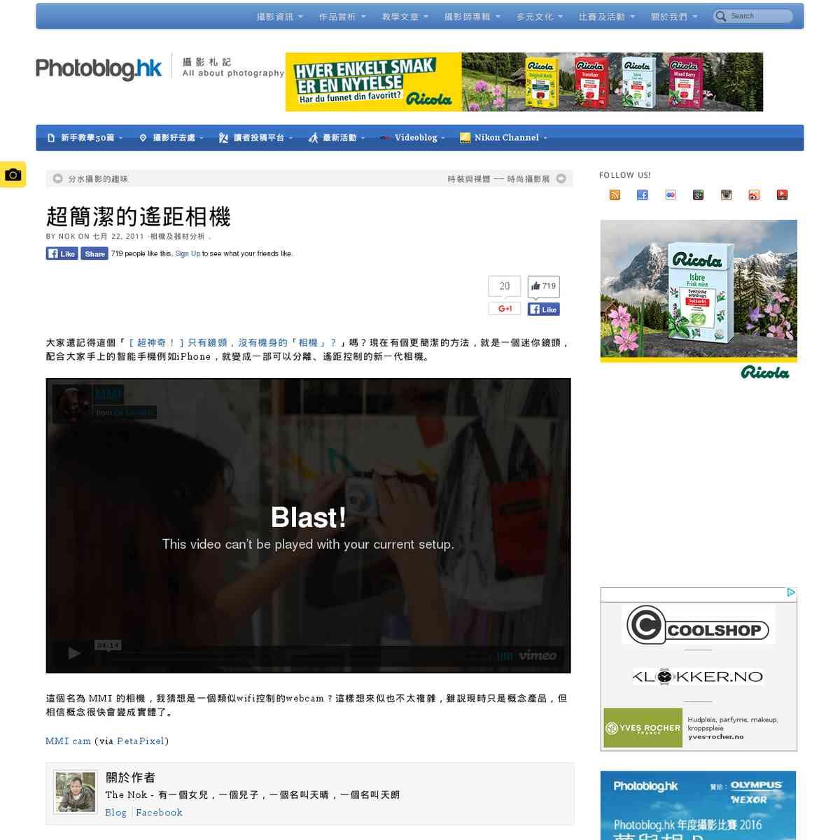 photoblog.hk/wordpress/13352/%e8%b6%85%e7%b0%a1%e6%bd%94%e7%9a%84%e9%81%99%e8%b7%9d%e7%9b%b8%e6%a9%9