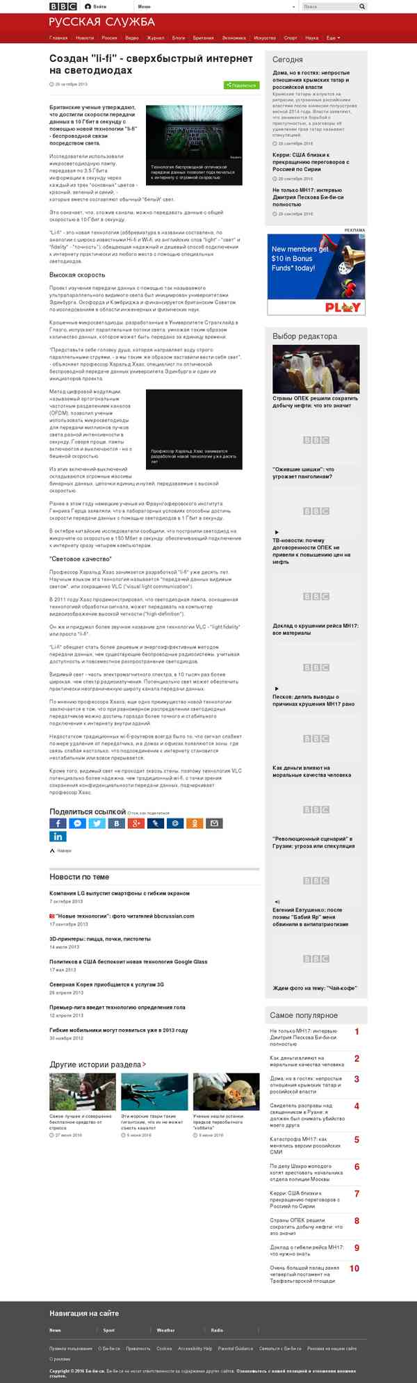 bbc.co.uk/russian/science/2013/10/131029_li_fi_technology.shtml