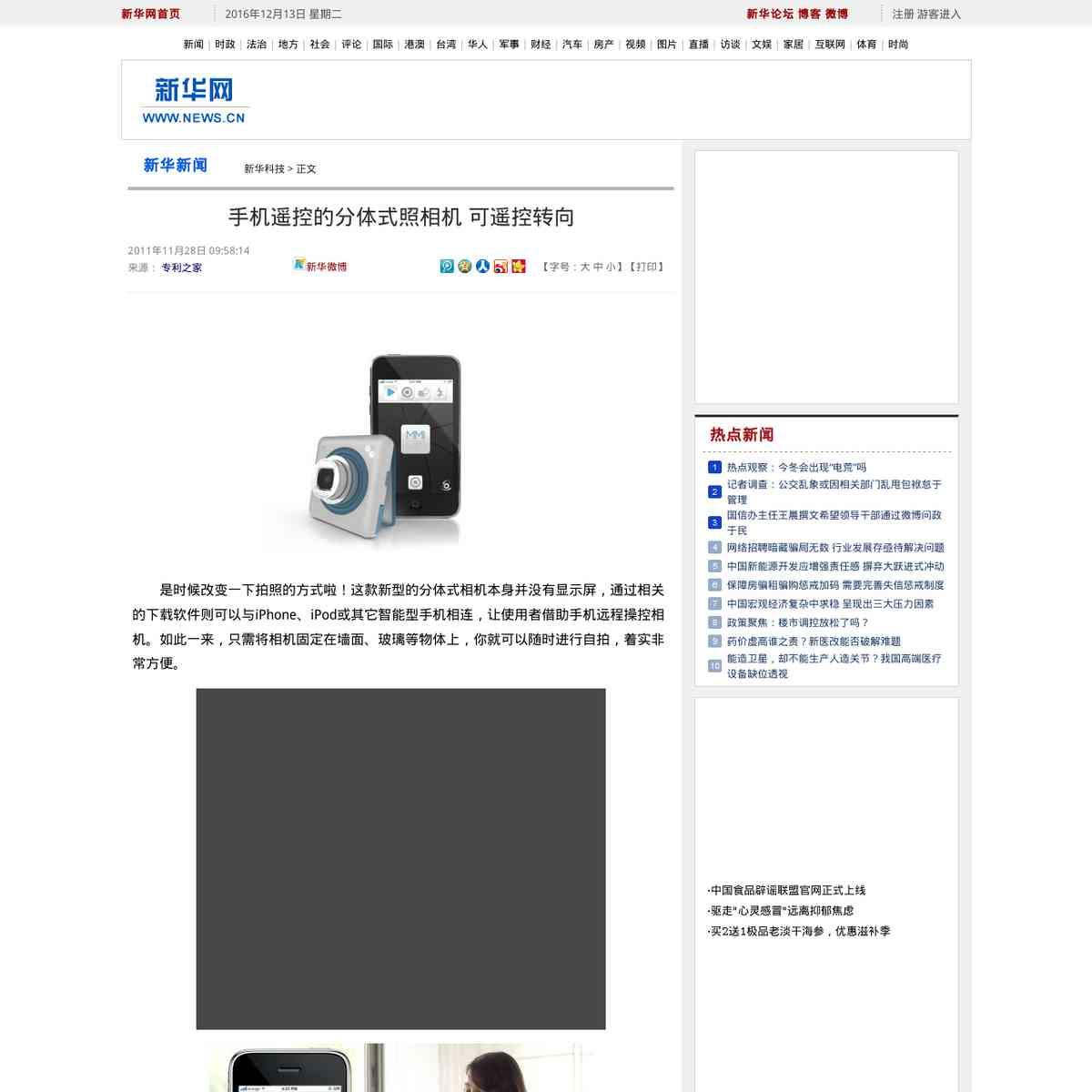 news.xinhuanet.com/tech/2011-11/28/c_122344250.htm