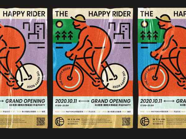 RE 而意 Joycity Grand Opening Poster