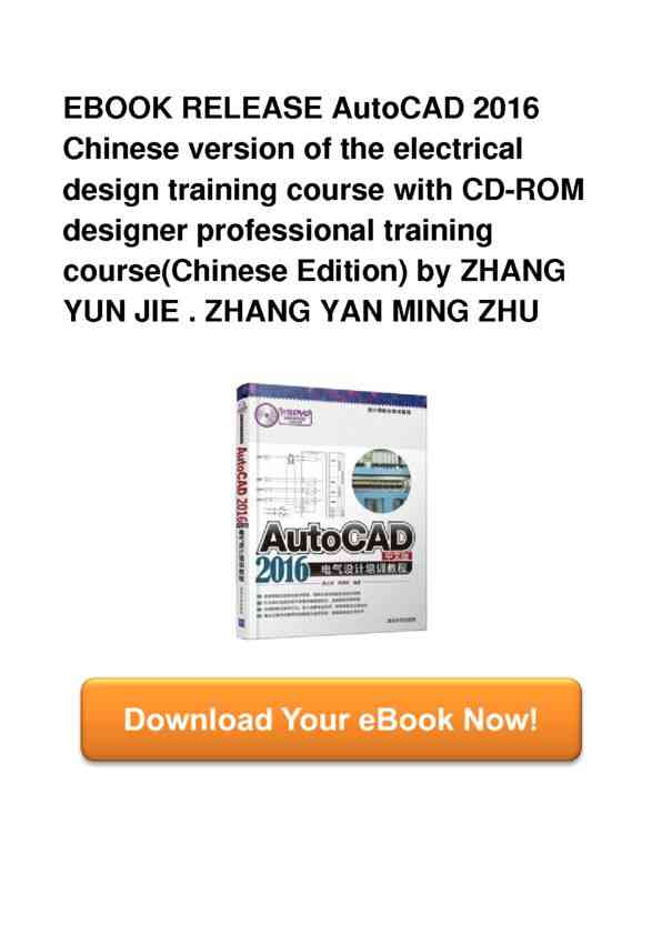 Full-Book-AutoCAD-2016-Chinese-Version-Of-The-Electrical