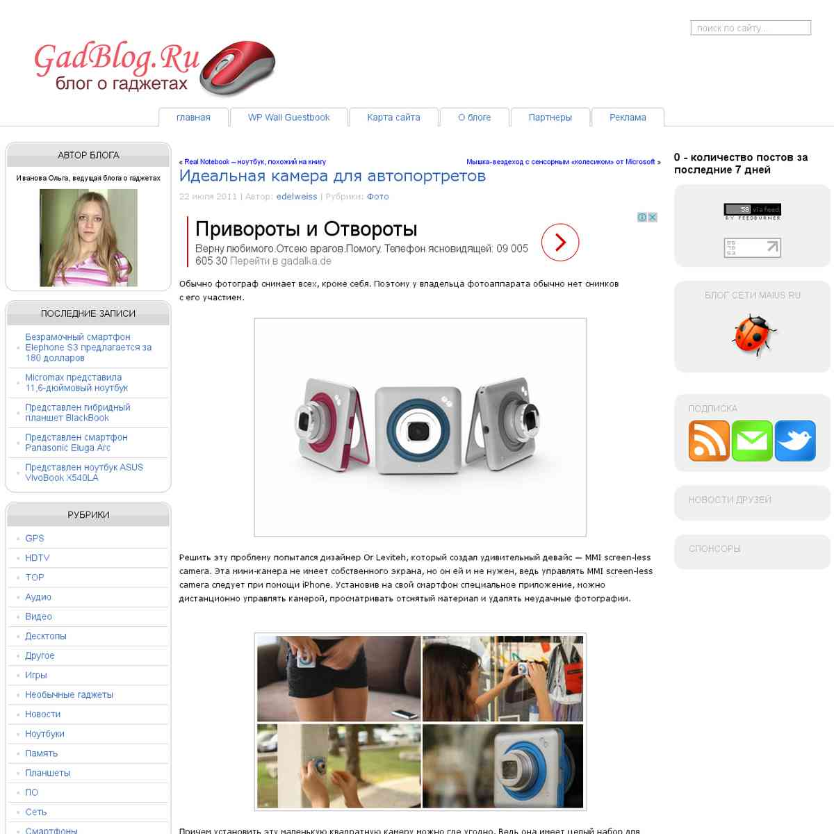 gadblog.ru/2011/07/idealnaya-kamera-dlya-avtoportretov/