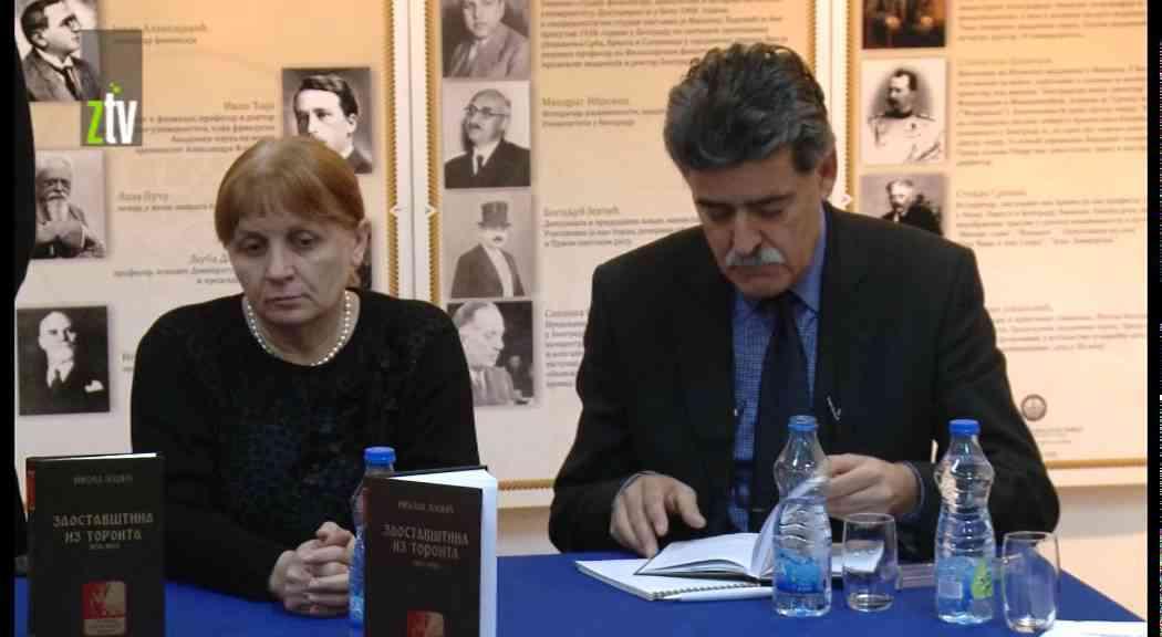 Predstavljanje zbirke rukopisa Nikole Pašića