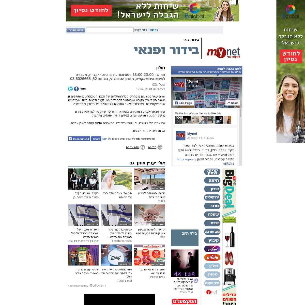 mynet.co.il/articles/0,7340,L-3661515,00.html