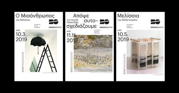 National Theatre of Greece, 2018-2019 | Posters
