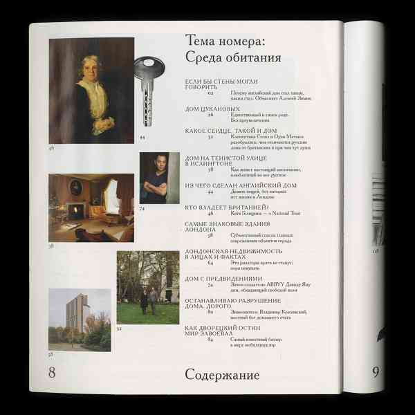 Zima Magazine | Table of contents