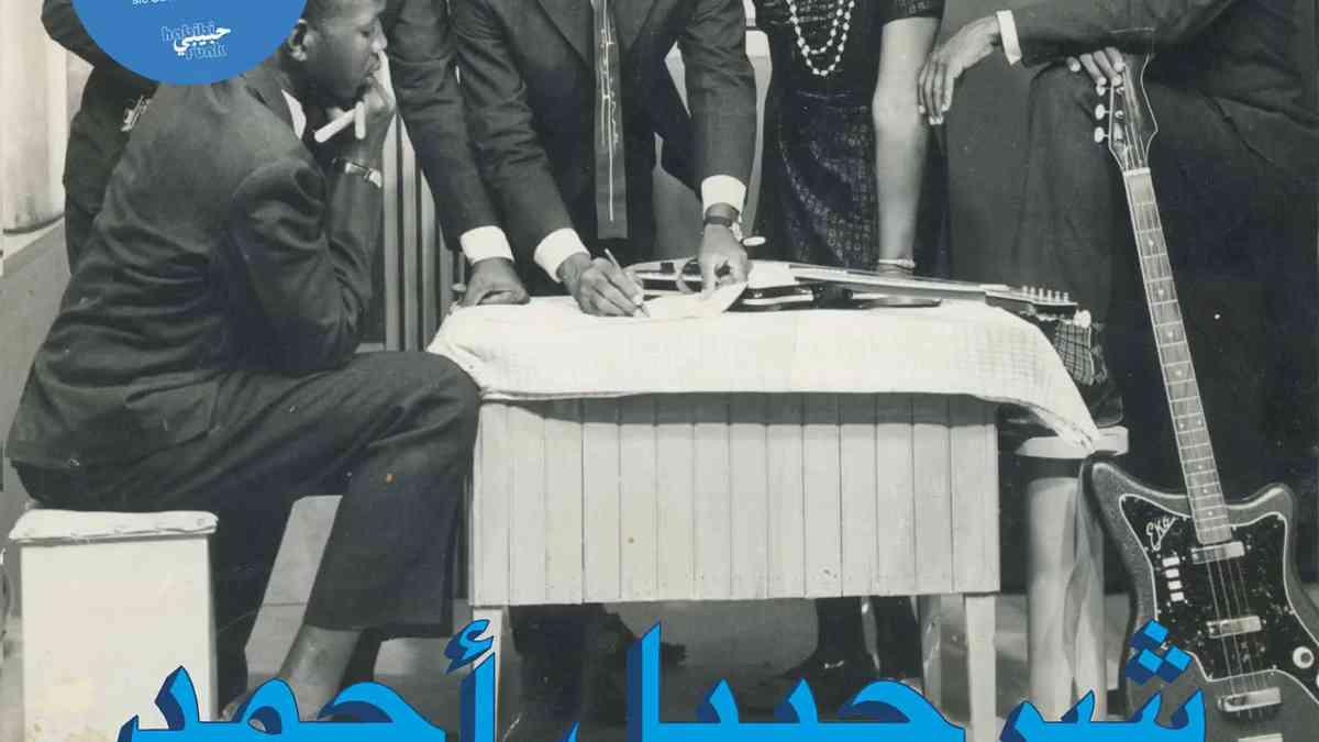 Sharhabil Ahmed - Zulum Aldunya (Sudan, 1960s)