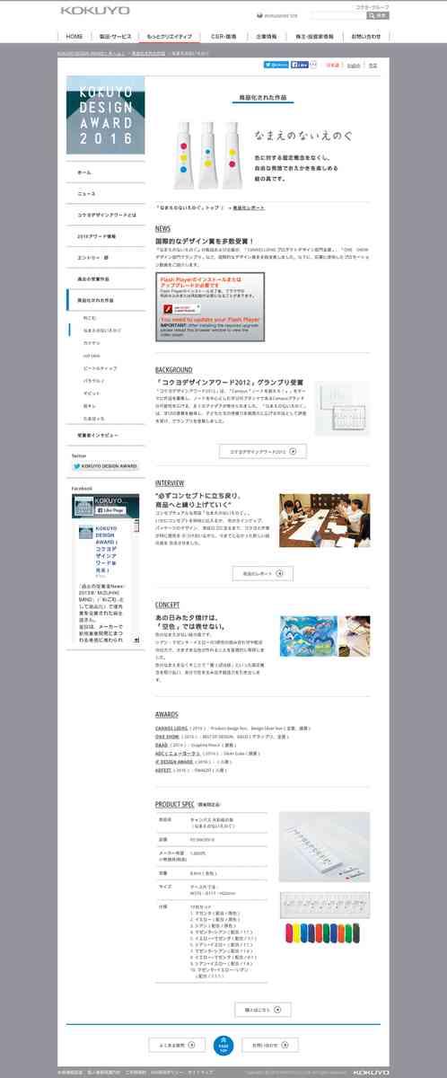 No name paint | commercialized works | KOKUYO DESIGN AWARD (Kokuyo Design Award) | Kokuyo
