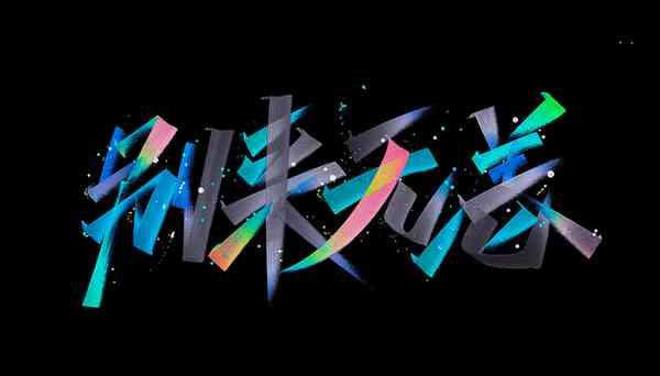 字体设计|怒放