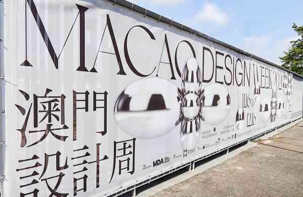 MACAO DESIGN WEEK 2020