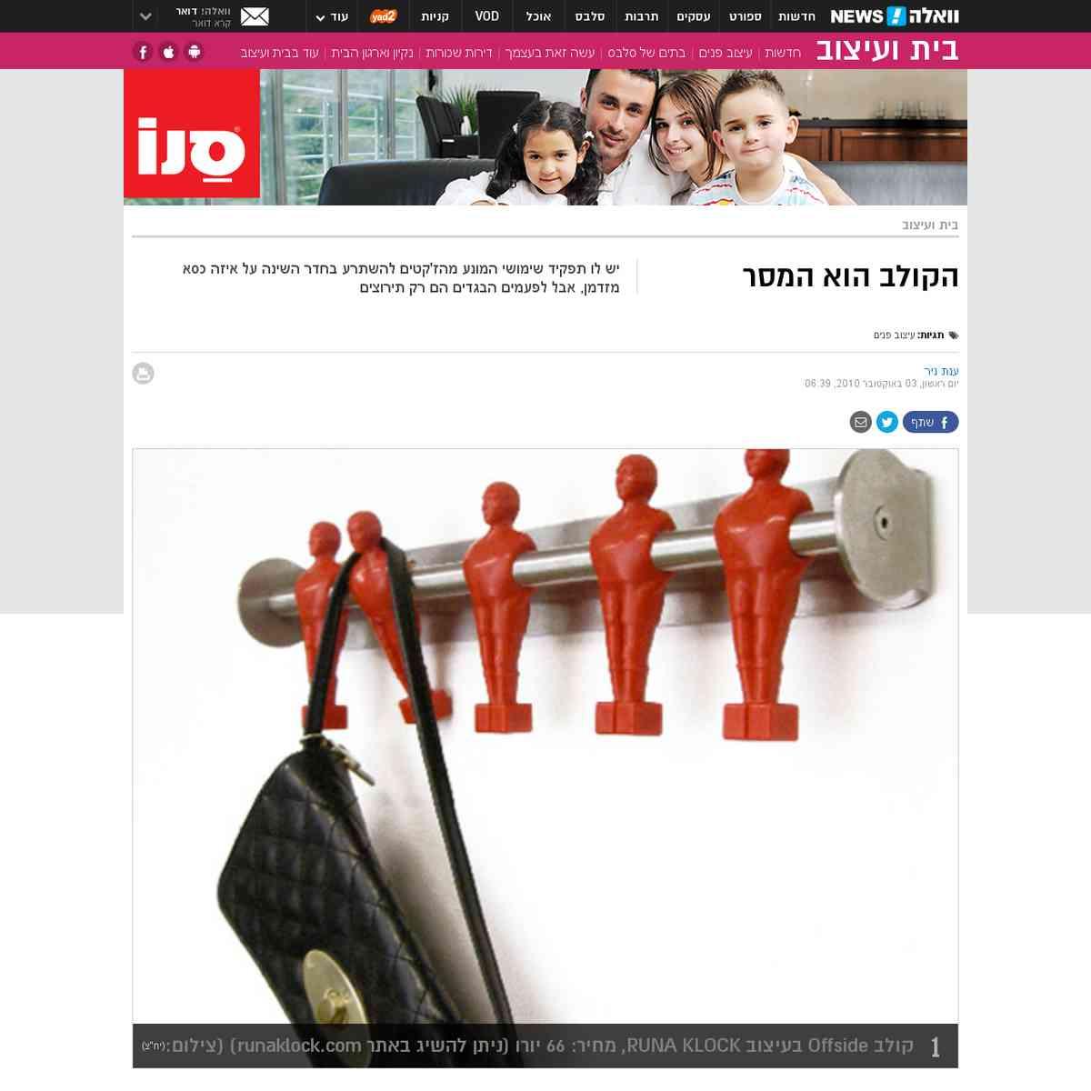 news.walla.co.il/?w=/4422/1738748/2,1