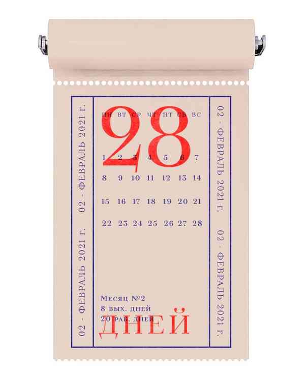 Calendar for the Museum of Urban Transport in St. Petersburg