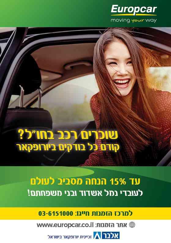 Europcar Newsletter