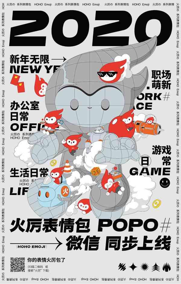 网易游戏IP视觉系统 NetEase Games IP