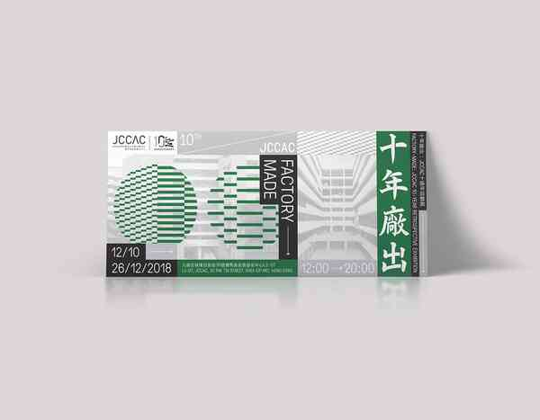 FACTORY-MADE   Ticket