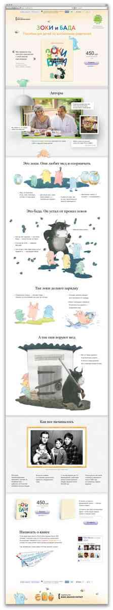 Промостраница книги «Зоки и Бада». МИФ
