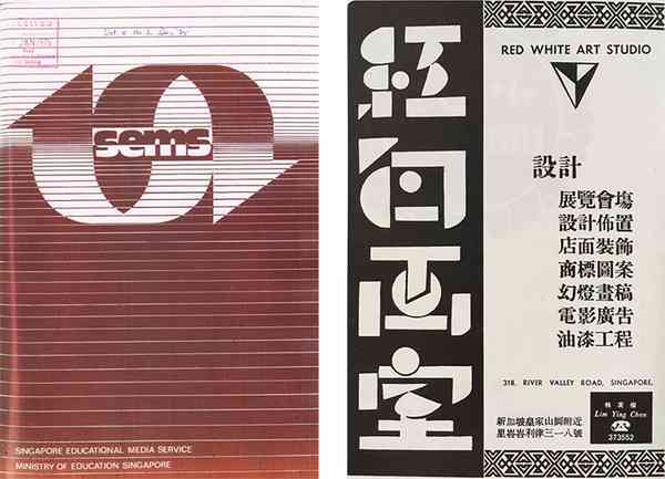 It's Nice That   Devour the extensive design feast that is The Singapore Graphic Archive